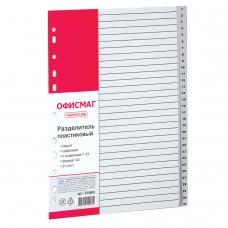 Разделитель пластиковый ОФИСМАГ, А4, 31 лист, цифровой 1-31, оглавление, серый, 225605