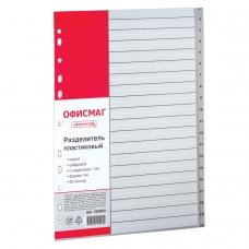 Разделитель пластиковый ОФИСМАГ, А4, 20 листов, цифровой 1-20, оглавление, серый, 225604