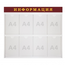 Доска-стенд 'Информация' 92х80 см, 8 плоских карманов А4, BRAUBERG, 291099