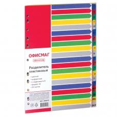Разделитель пластиковый ОФИСМАГ, А4, 20 листов, алфавитный А-Я, оглавление, цветной, 225619