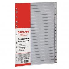 Разделитель пластиковый ОФИСМАГ, А4, 20 листов, алфавитный А-Я, оглавление, серый, 225607
