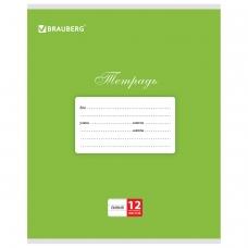 Тетрадь 12 л. BRAUBERG КЛАССИКА, линия, обложка картон, ЗЕЛЕНАЯ, 104726