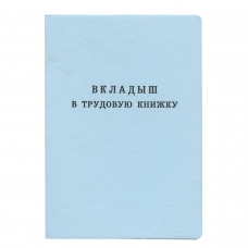 Бланк документа 'Вкладыш в трудовую книжку', 88х125 мм, Гознак