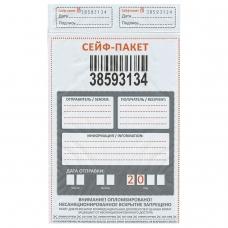 Конверты 'Сейф-пакет' полиэтиленовые, А5, 162х275 мм, до 20 л., КОМПЛЕКТ 100 шт., индивидуальный номер
