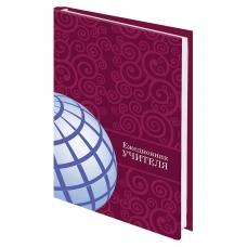 Ежедневник учителя специализированный, BRAUBERG 'Глобус', А5, 145х215 мм, 144 листа, 129233