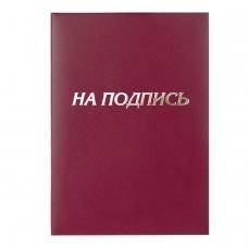 Папка адресная бумвинил бордовый, 'На подпись', формат А4, STAFF, 129577