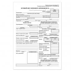 Бланк бухгалтерский, офсет, BRAUBERG 'Путевой лист легкового автомобиля', А5, 135х195 мм, термоусадочная пленка, 100 штук, 130133