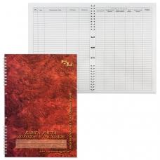 Книга учета доходов и расходов, 50 л., А4, 204х290 мм, гребень, картон, 13с21-50