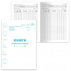 Книга складского учета материалов, Форма М-17, 48 л., А4, 198х278 мм, картон, офсет BRAUBERG, 130191