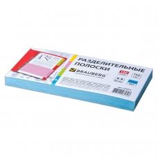 Разделители листов, картонные, комплект 100 шт., 'Полосы голубые', 240х105 мм, 160 г/м, BRAUBERG, 223973