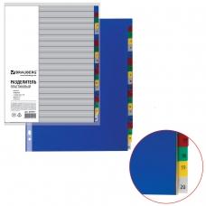 Разделитель пластиковый BRAUBERG, А4, 20 листов, цифровой 1-20, оглавление, цветной, 225611