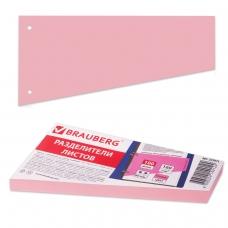 Разделители листов, картонные, комплект 100 штук, 'Трапеция розовая', 230х120х60 мм, BRAUBERG, 225971