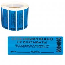 Пломбы самоклеящиеся номерные 'Новейшие технологии', комплект 1000 шт. рулон, длина 66 мм, ширина 22 мм, синие