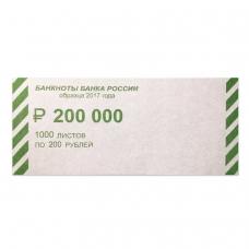 Накладки для упаковки корешков банкнот, комплект 2000 шт., номинал 200 руб.